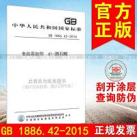 GB 1886.42-2015食品添加剂 dl-酒石酸