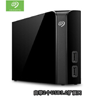 Seagate希捷移动台式硬盘(希捷桌面式移动硬盘) 希捷Backup Plus Hub 睿品 USB3.0移动硬盘