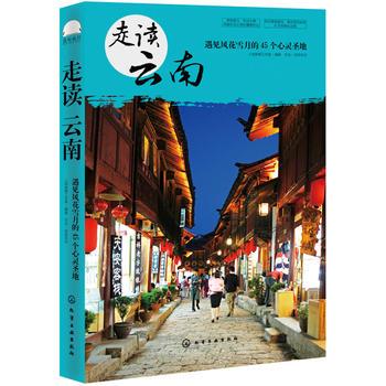 走读云南 出版社直供 正版保障 联系电话:18816000332