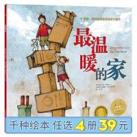 正版 海豚绘本花园《温暖的家》(平) 0-1-2-3-4-5-6岁少幼儿童宝宝绘本图画故事书籍 亲子阅读