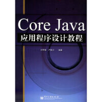Core Java应用程序设计教程刘甲耀,严桂兰9787121008979电子工业出版社