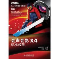 会声会影 X4标准教程 Corel公司 人民邮电出版社 9787115252241
