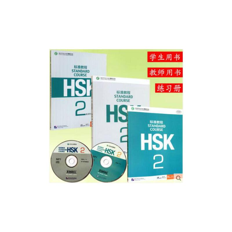 HSK标准教程 2 学生用书+练习册+教师用书 对外汉语教材 HSK考试教程 HSK考试攻略 新汉语水平考试
