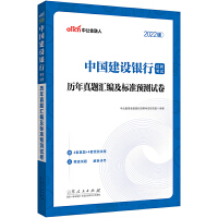 中公教育2020中国建设银行招聘考试:历年真题汇编及全真模拟试卷