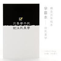 创意韩国简约学霸笔记本子学生用a5车线本记事本日记本文具yly