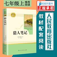 猎人笔记人民教育出版社 (屠格涅夫) 原著无删减完整版七年级上册