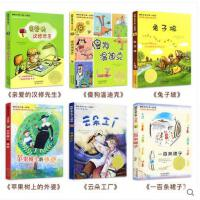 国际大奖小说系列6册 一百条裙子云朵工厂 书 亲爱的汉修先生注音版 兔子坡正版苹果树上的外婆儿童文学书籍7-10岁新蕾