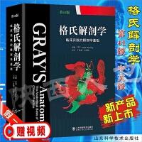 格氏解剖学 图谱临床实践的解剖学基础 第四十一版第41版花呗分期免息 格式解剖学医学书籍解剖学参考工具书籍