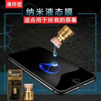 优品 纳米液体液态钢化膜液态屏幕镜面贴膜隐形液态保护膜安卓苹果华为oppo小米vivo三星通用
