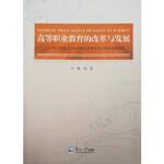 【新书店正版】高等职业教育的改革与发展 徐涵 东北大学出版社 9787551712729