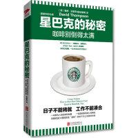 星巴克的秘密:咖啡别倒得太满 戴维・汤普森,杨惠菁 9787550222137 北京联合出版公司
