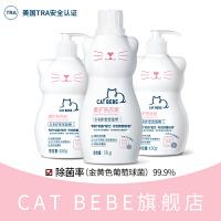 和黄白猫catbebe柔护无磷洗衣液组合幼童除菌洗衣液1Kg+450g*2瓶