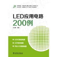 LED应用电路200例