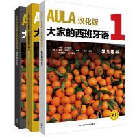 AULA汉化版大家的西班牙语A1套装(学生.练习册.教师共3册)(专供网店)
