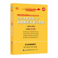 世纪高教 张剑黄皮书考研英语二2021历年考研英语(二)真题解析及复习思路(经典基础版)(2010-2016)MBA/M
