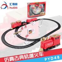 维莱 派艺仿真电动轨道车 小火车玩具  儿童益智声乐灯光男孩