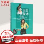 服装打板技术全编(修订本) 上海文化出版社
