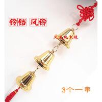 红绳风水铜铃铛铜风铃挂件串三五六七八九专化五黄二黑煞