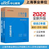 中公教育2021上海市事业单位公开招聘工作人员考试:综合应用能力(教材+历年真题全真模拟)2本套