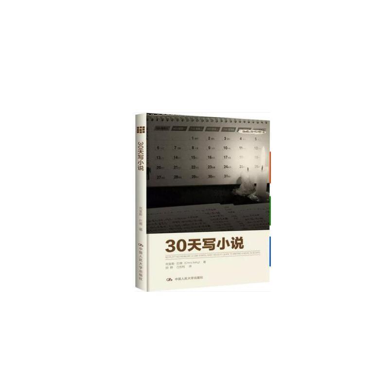 30天写小说(创意写作书系)巴蒂,胡婷,刁克利 文学书籍 文学 文学理论散文随笔小说书籍国学名著书