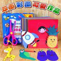儿童2-3-5-6岁剪纸书籍宝宝幼儿园小手工diy制作益智折纸趣味入门