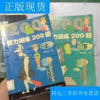 【二手旧书九成新】智力训练200题.上下册---[ID:461534][%#247B7%#]---[中图分类法]