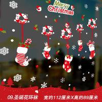 圣诞节装饰品贴画礼物小礼品橱窗玻璃贴纸圣诞树花环场景布置挂件 09.圣诞花环袜