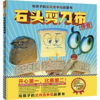 小读客・石头剪刀布传奇:给孩子的正向竞争观启蒙书――开心第一,比赛第二!(孩子会一边读一边笑!让孩子