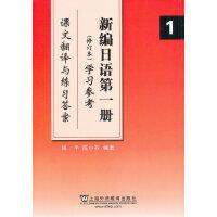 新编日语(1)修订本 学习参考(课文翻译与练习答案)