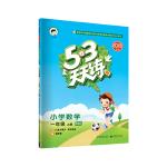 53天天练 小学数学 一年级上册 BSD(北师大版)2018年秋
