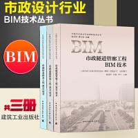 现货 市政道路桥梁工程BIM技术+市政给水排水工程BIM技术+市政隧道管廊工程BIM技术 共三本 中国市政设计行业BI