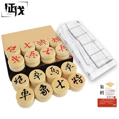 征伐 中国象棋 大号小号儿童学生学习棋盘象棋便携式学习培训象棋套装大号棋子直径4.8cm,小号棋子直径3.2cm