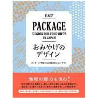 包邮日文原版 New package design for food gifts in japan日本特产包装设计书