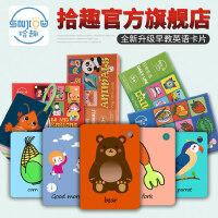 中英文认知识字卡片0-3-6岁撕不烂卡片儿童英语卡片早教启蒙闪卡