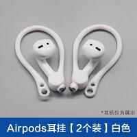 苹果airpods2耳机挂防掉保护套二代airpods耳挂无线蓝牙挂钩硅胶有线运动跑步防丢防滑耳套配
