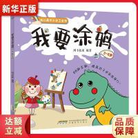 幼儿美术小手工全书:我要涂鸦 9787533671839 北京阿卡狄亚文化传播有限责任公司 安徽教育出版社 新华书店