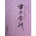 诸子学刊(第八辑)