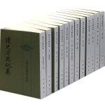 读史方舆纪要(全十二册)――中国古代地理总志丛刊