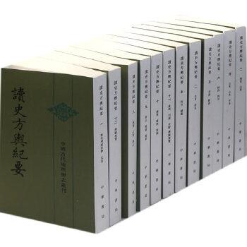 读史方舆纪要(全十二册)——中国古代地理总志丛刊