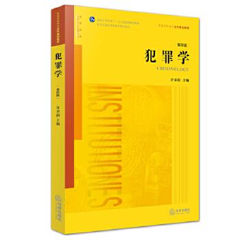 犯罪学(第四版) 犯罪学经典教材,系统阐述犯罪学理论知识,全新修订,新添案例、图表