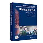 腹腔镜结直肠手术经验与技巧(配增值)