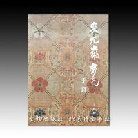 突兀岩峦气―王铎  (全1册) 平装   繁体中文