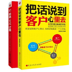 金牌销售实践心法丛书(把话说到客户心里去+把拒绝变成订单)(全2册)