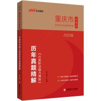 2022重庆市公务员考试教材:行政职业能力测验历年真题精解