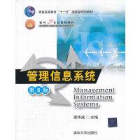 【二手书旧书8成新】管理信息系统 第6版 薛华成 9787302268574 清华大学出版社