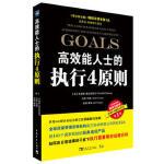 高效能人士的执行4原则(全球执行力第一书!史蒂芬・柯维博士推荐!)(团购,请致电400-106-66