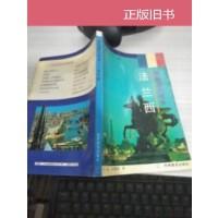 【二手旧书8成新】法兰西葡萄酒的故乡 /贾斌 出版社 : 科学普及出版社