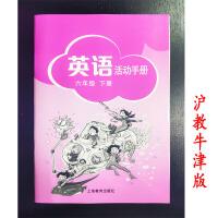 2020春小学英语活动手册六年级下册沪教牛津版 6年级英语活动手册