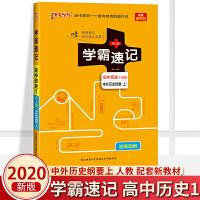 pass绿卡图书学霸速记高中历史1RJ版 中外历史纲要(上)