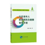 社区老年人疾病预防及健康管理手册
